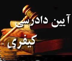 آزمون آنلاین آیین دادرسی کیفری جدید