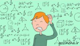 آزمون ریاضی نخبگان دانش (تیزهوشان) پایه هشتم