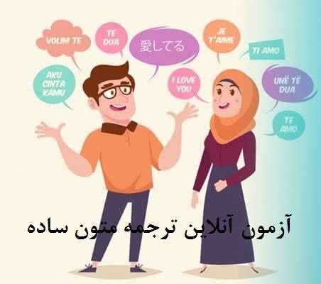 آزمون آنلاین ترجمه متون ساده