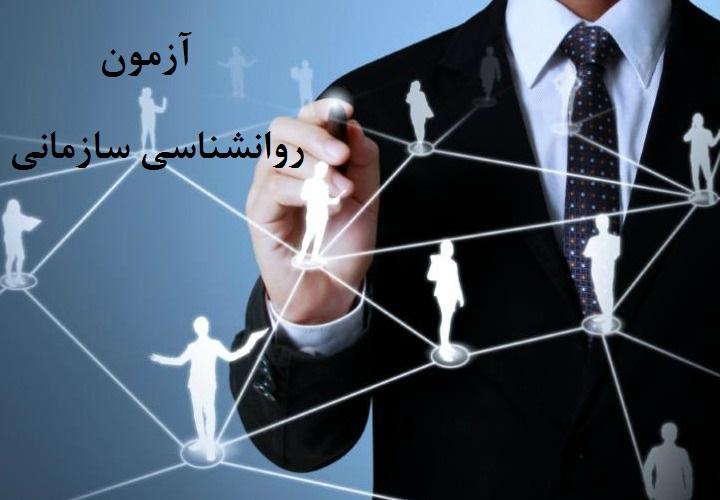 آزمون آنلاین روانشناسی سازمانی
