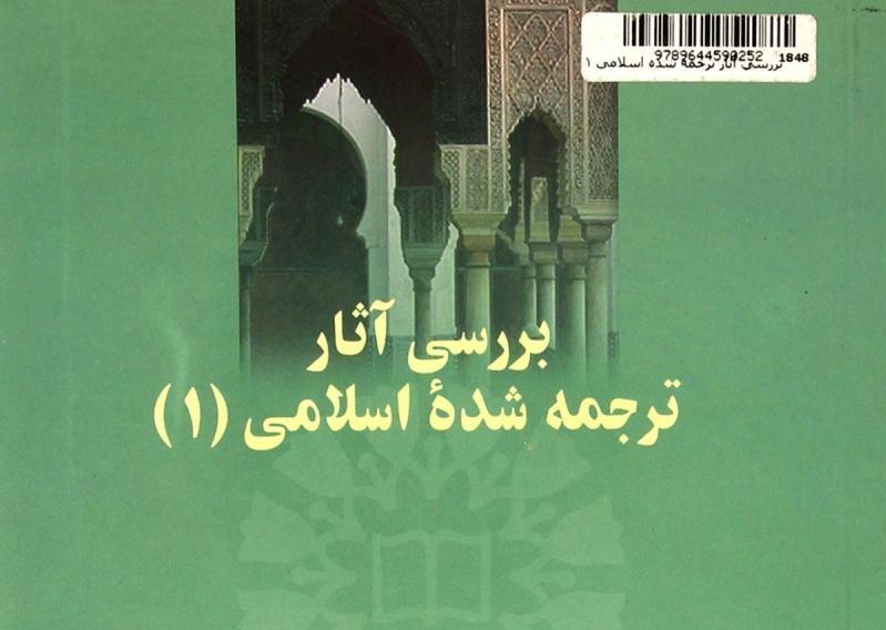آزمون آنلاین بررسی آثار ترجمه شده اسلامی 2