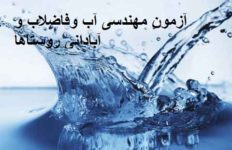 آزمون مهندسی آب و فاضلاب و آبادانی روستاها