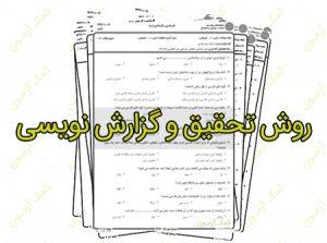 آزمون روش تحقیق و گزارش نویسی (مهندسی فناوری)