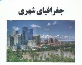 آزمون جغرافیای شهری (علوم پایه) ارشد