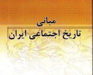 آزمون مبانی تاریخ اجتماعی ایران ( رشته علوم اجتماعی)