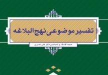 تفسیر موضوعی نهج البلاغه (درس عمومی)