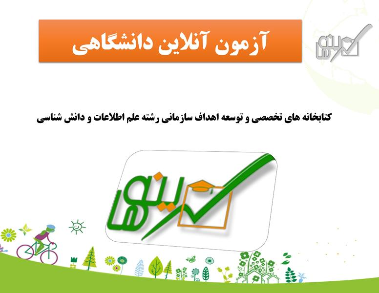 کتابخانه های تخصصی و توسعه اهداف سازمانی (رشته علم اطلاعات و دانش شناسی)