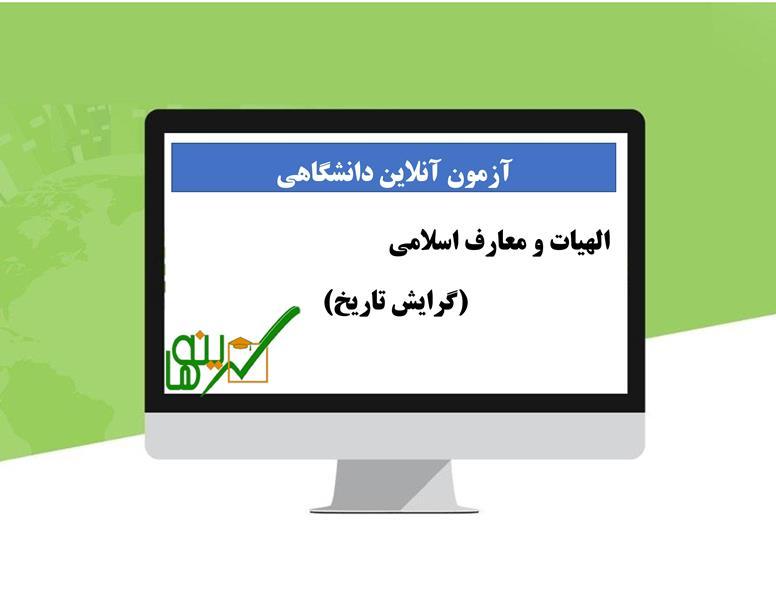 آزمون الهیات و معارف اسلامی (گرایش تاریخ)