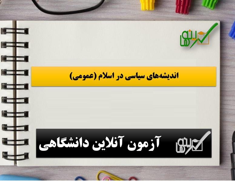 آزمون اندیشههای سیاسی در اسلام (عمومی)