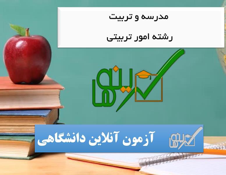 آزمون مدرسه و تربیت (رشته امور تربیتی)