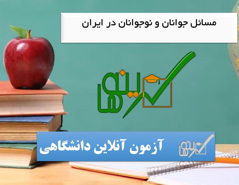 آزمون مسائل جوانان و نوجوانان در ایران