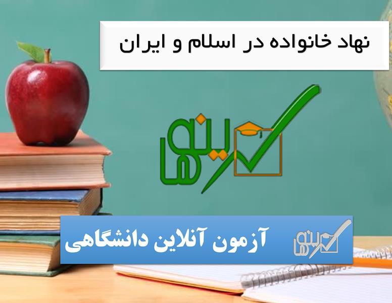 آزمون نهاد خانواده در اسلام و ایران (رشته امور تربیتی)