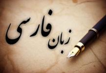 آزمون فارسی (پایه دوازدهم انسانی)