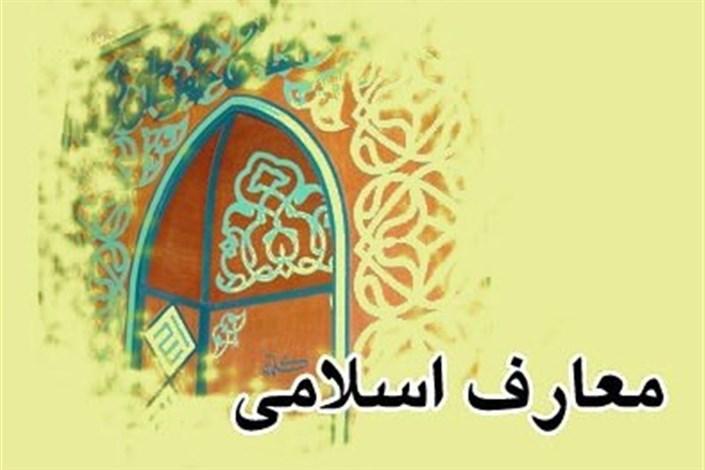 آزمون فرهنگ و معارف اسلامی( کاردانی به کارشناسی )