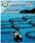 آزمون تکثیر و پرورش ماهی سرد آبی (مهندسی شیلات)