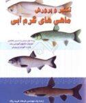 آزمون تکثیر و پرورش ماهی گرم آبی (مهندسی شیلات)