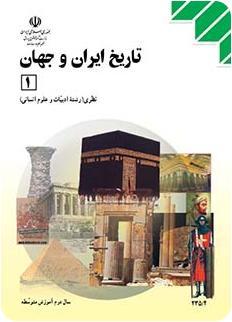 آزمون تاریخ ایران و جهان (پایه یازدهم)