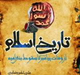 آزمون تاریخ اسلام از سقوط (رشته الهیات )