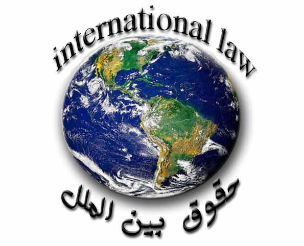 آزمون حقوق بین الملل (رشته تحصیلی ارشد حقوق بین الملل)