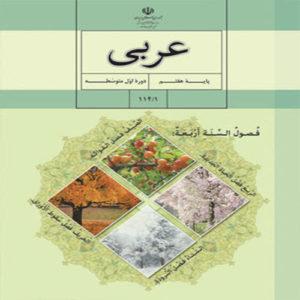 آزمون عربی (پایه هفتم ویژه آبان ماه)