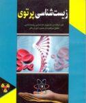آزمون زیست شناسی پرتویی (رشته زیست شناسی)