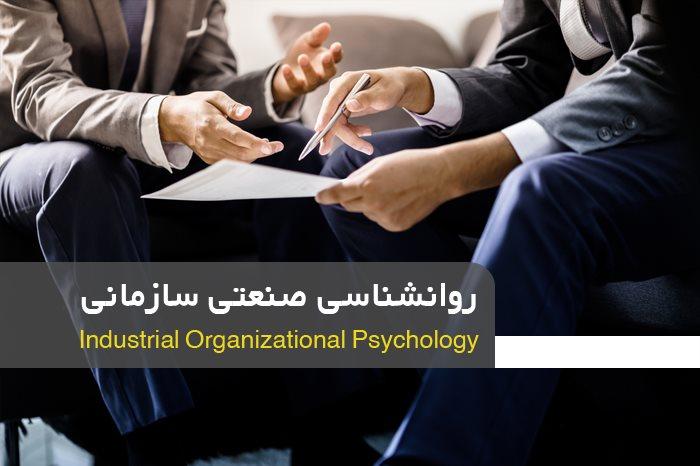 آزمون روانشناسی صنعتی ( مدیریت صنعتی) ارشد