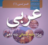 آزمون جامع عربی پایه دهم