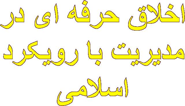 آزمون اخلاق حرفه ای در مدیریت با رویکرد اسلام (رشته مدیریت صنعتی1)