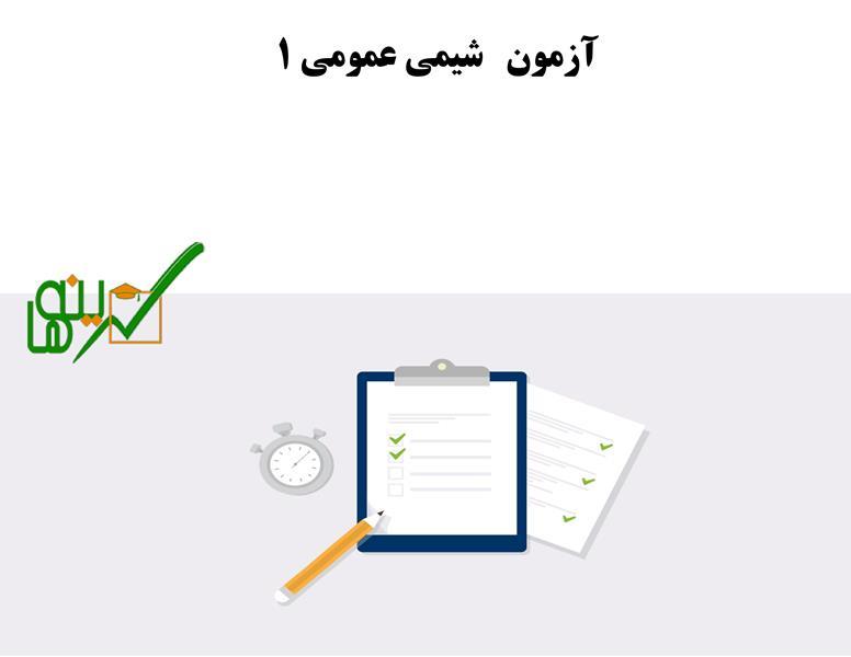 آزمون شیمی عمومی 1