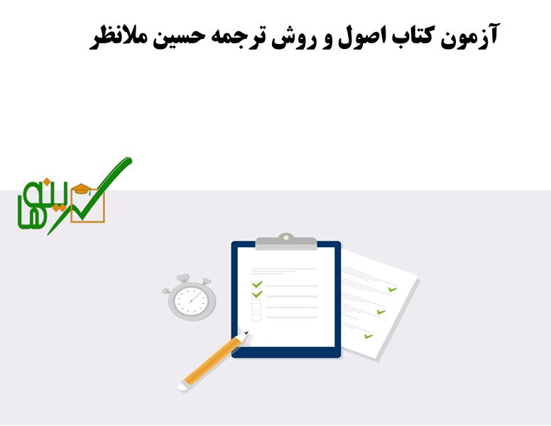 آزمون آنلاین اصول و روش ترجمه حسین ملانظر