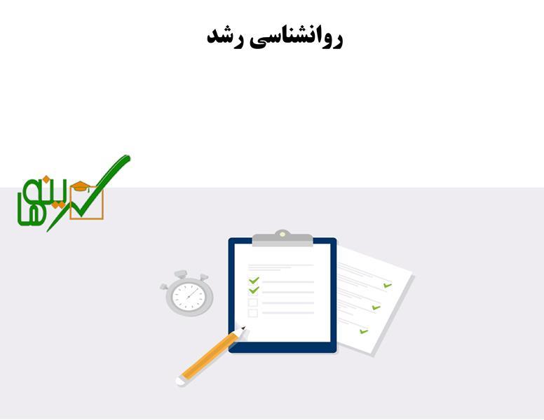 آزمون آنلاین روانشناسی رشد