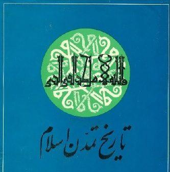آزمون فرهنگ و تمدن اسلام و ایران (درس عمومی)