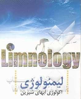 آزمون لیمنولوژی (مهندسی منابع طبیعی)