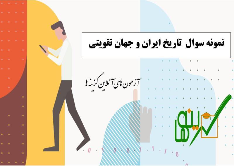 آزمون تاریخ ایران و جهان (تقویتی پایه یازدهم)