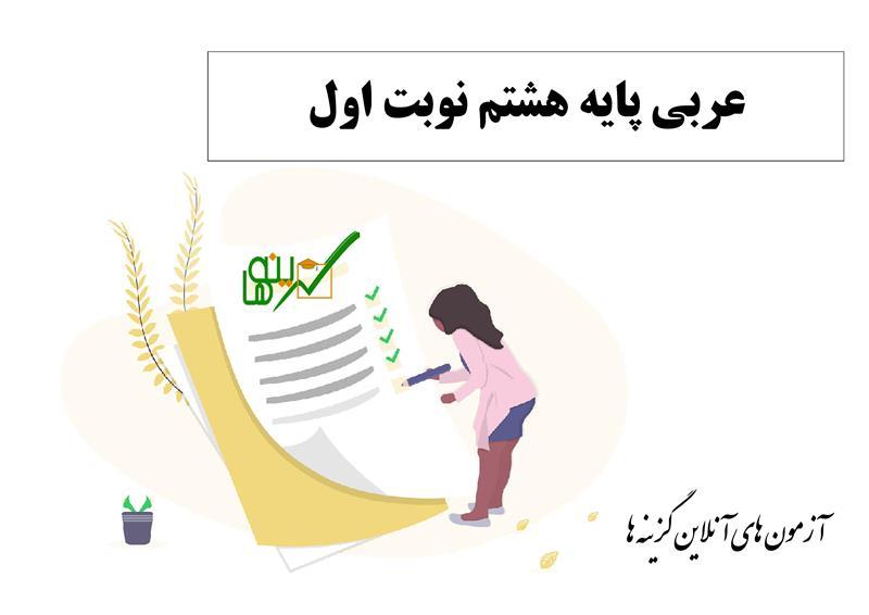 آزمون عربی (پایه هشتم نوبت اول)