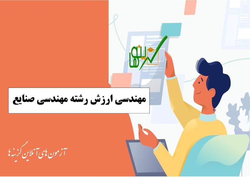 آزمون مهندسی ارزش (رشته مهندسی صنایع)