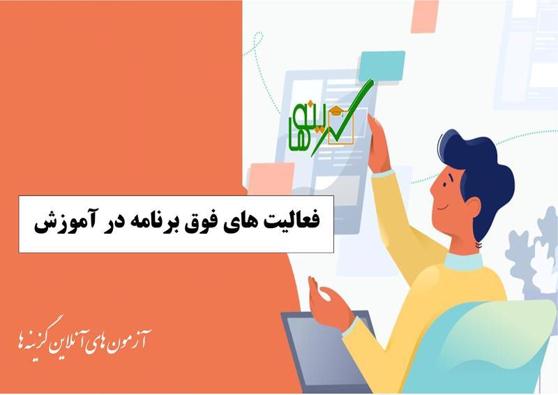 فعالیت های فوق برنامه در آموزش
