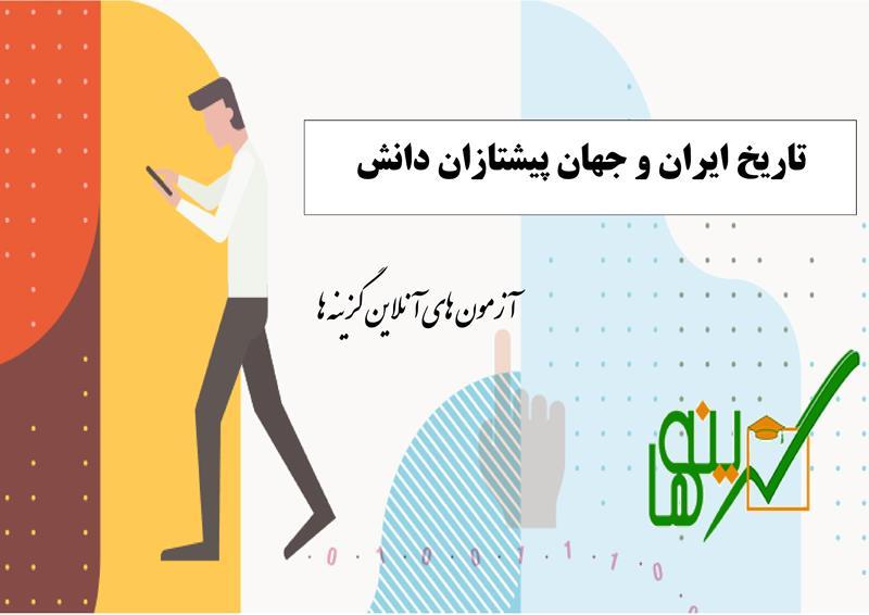 تاریخ ایران و جهان پیشتازان دانش