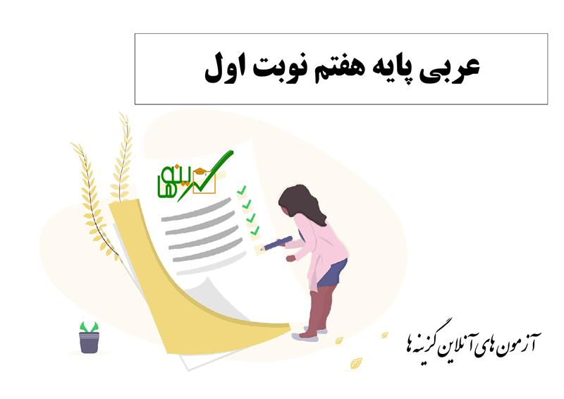 آزمون عربی (پایه هفتم نوبت اول)