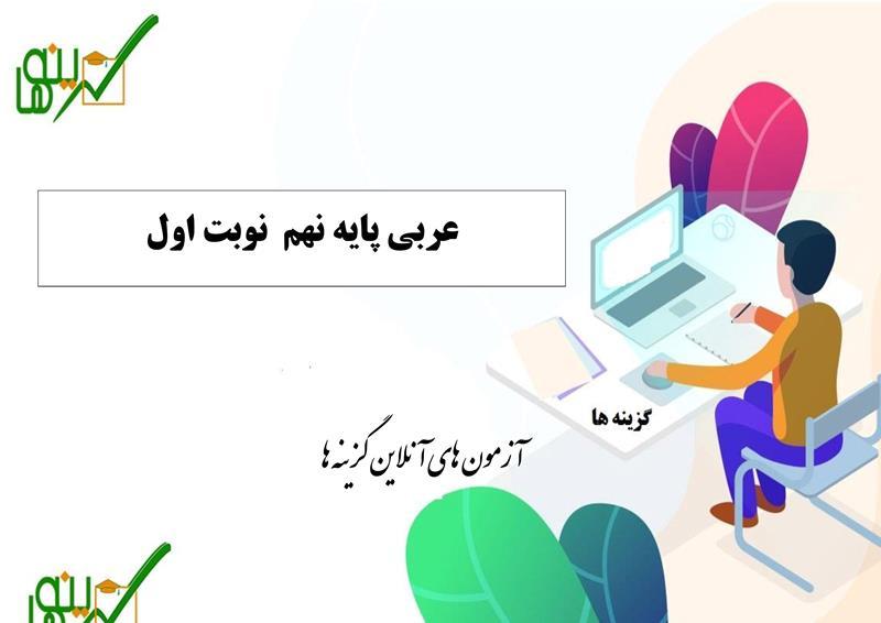 آزمون عربی (پایه نهم-نوبت اول)