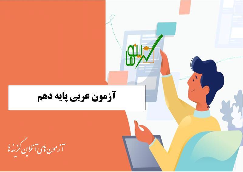 آزمون عربی (پایه دهم)