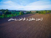 آزمون آنلاین حقوق و قوانین روستایی