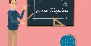 آزمون آنلاین محاسبات عددی(کارشناسی ارشد)