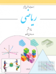 آزمون ریاضی (پایه هفتم ویژه آبان ماه)