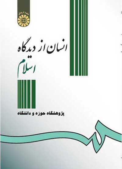 آزمون آنلاین انسان از دیدگاه اسلام
