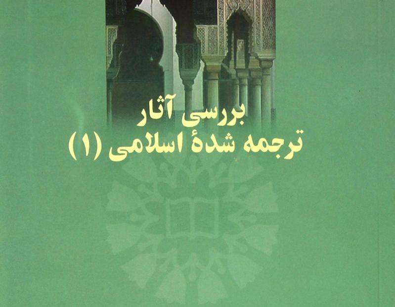 آزمون آنلاین بررسی آثارترجمه شده اسلامی 1