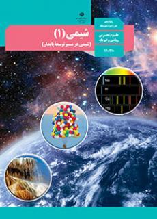آزمون آنلاین ریاضی در شیمی 1