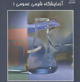 آزمون آزمایشگاه شیمی عمومی 1