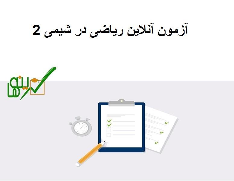 آزمون آنلاین ریاضی در شیمی 2